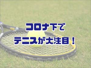 コロナ下の運動に「テニス」が大注目!