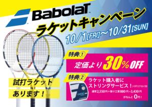 【期間限定】バボララケット購入キャンペーン!