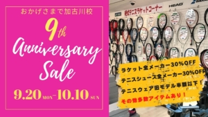 プロショップ・9周年セール開催!【9/20~10/10まで】