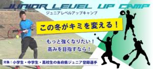ジュニアレベルアップキャンプ2020のお知らせ
