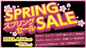 プロショップ・スプリングセール開催!【4/24~5/9まで】
