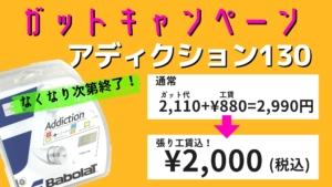 【期間限定】ガット張替えキャンペーン