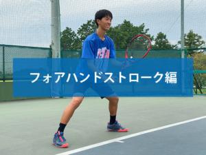 テニス上達の秘訣 vol.01