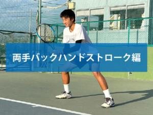 テニス上達の秘訣 vol.02