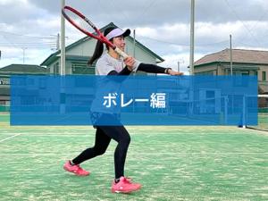 テニス上達の秘訣 vol.03