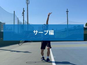 テニス上達への秘訣 vol.04