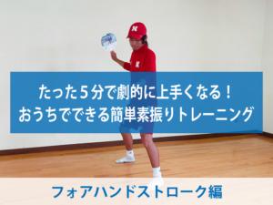 テニス上達への秘訣 vol.05