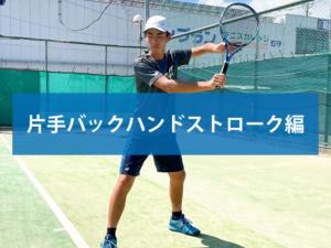テニス上達の秘訣 vol.06