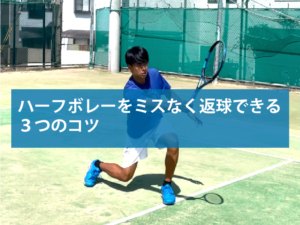 テニス上達の秘訣 vol.07
