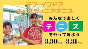 西神戸校イベントのお知らせ