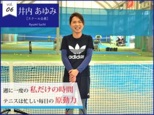 vol.06 井内あゆみ【月会員】週に一度の私だけの時間 テニスは忙しい毎日の原動力♪